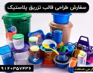 سفارش طراحی قالب تزریق پلاستیک