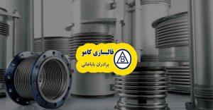 تولید-کنندگان-قطعات-صنعتی-قالبسازی-کامو--پارس-صنعت