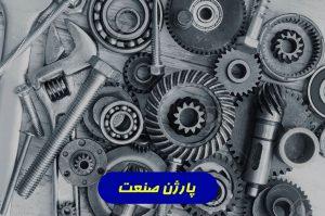 تولید-کنندگان-قطعات-صنعتی-پارژن-صنعت--پارس-صنعت