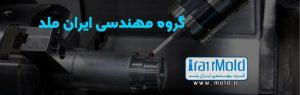 تولید-کنندگان-قطعات-صنعتی-گروه-مهندسی-ایران-ملد---پارس-صنعت
