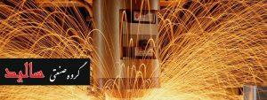 تولید-کنندگان-قطعات-صنعتی-گر.وه-صنعتی-سالید--پارس-صنعت