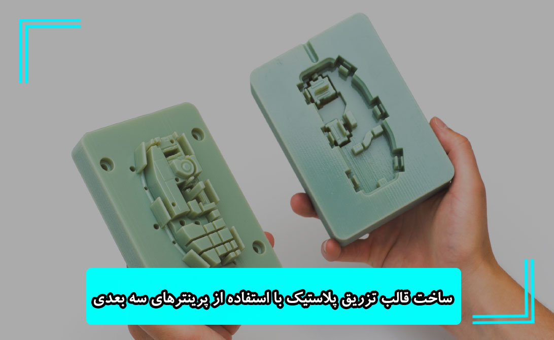 رطراحی و ساخت قالب تزریق پلاستیک با استفاده از پرینتر های سه بعدی
