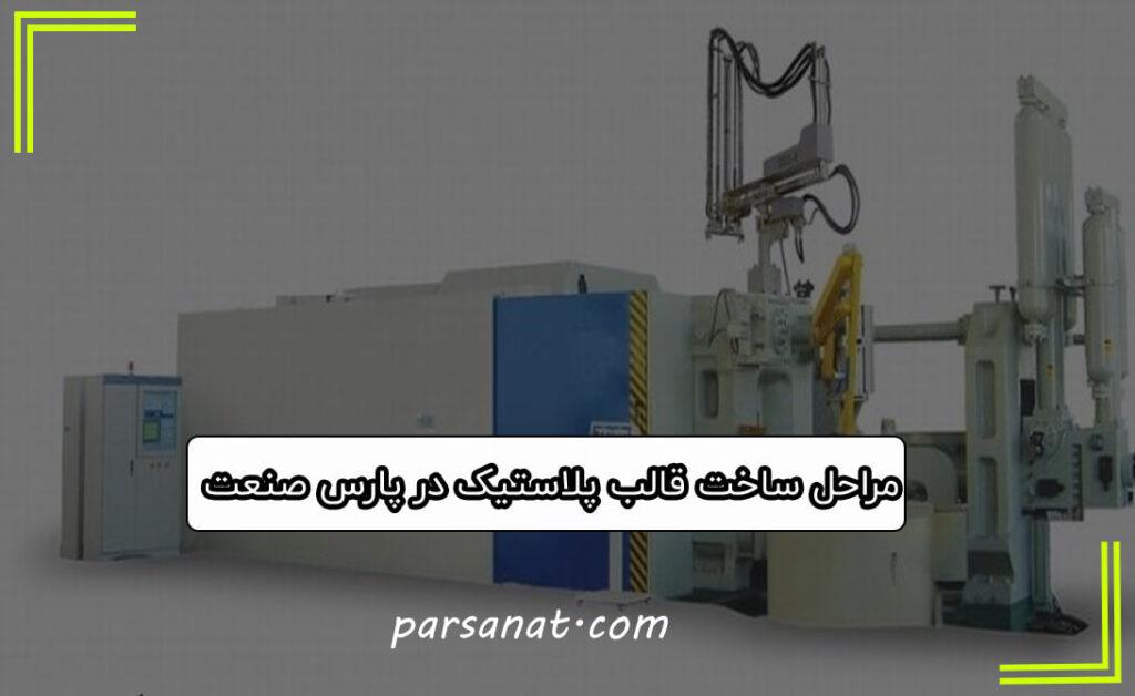 اصول طراحی و ساخت قالب تزریق پلاستیک