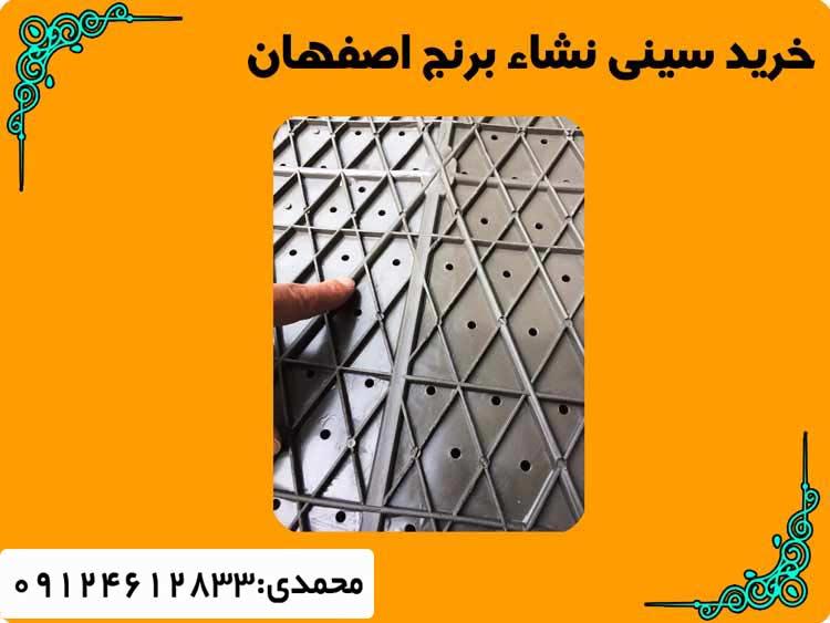 خرید سینی نشاء برنج اصفهان