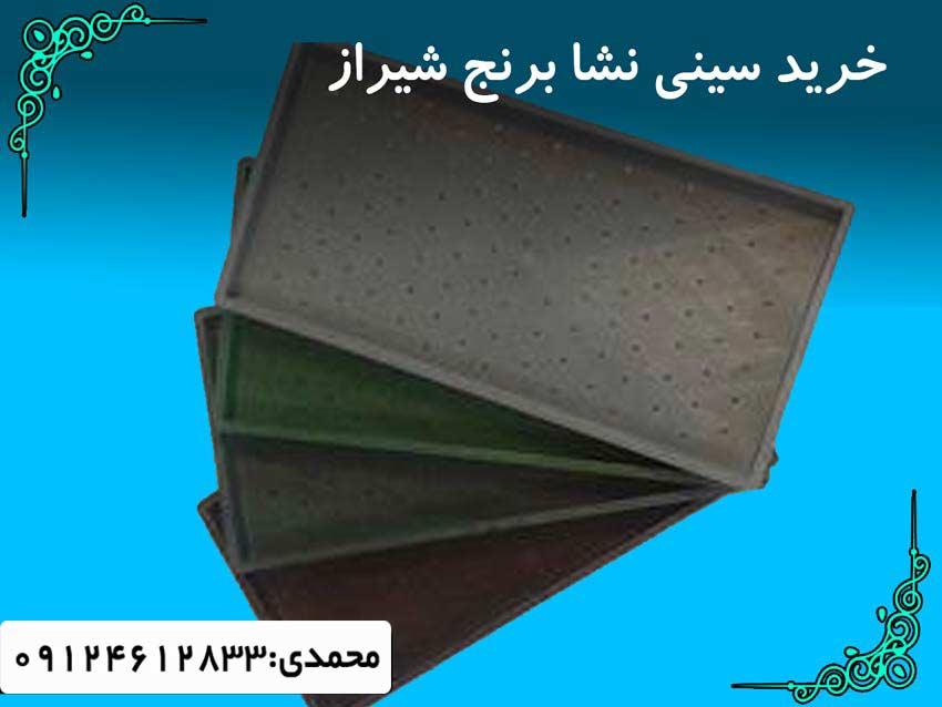 خرید سینی نشا برنج شیراز