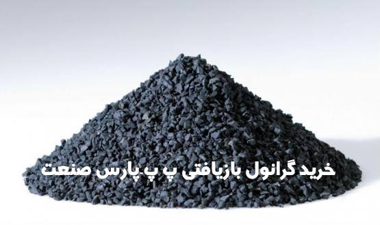 گرانول بازیافتی پارس صنعت