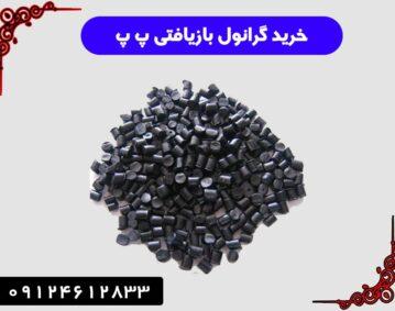 خرید گرانول بازیافتی pp