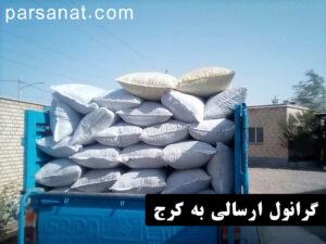 گرانول ارسالی پارس صنعت