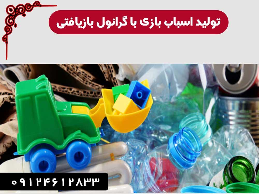 تولید اسباب بازی با گرانول بازیافتی