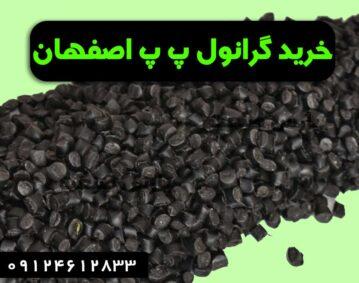 خرید گرانول اصفهان