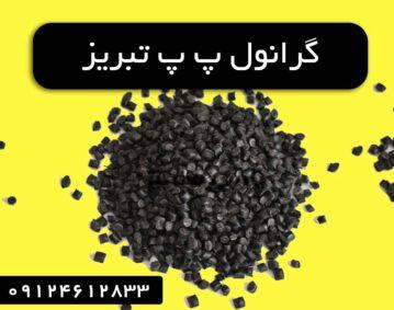 گرانول پ پ تبریز |خرید گرانول بازیافتی تبریز