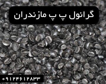 گرانول پ پ مشهد