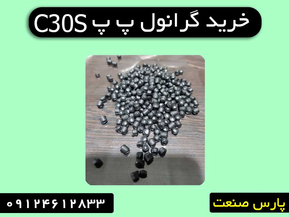 خرید گرانول پ پ C30S