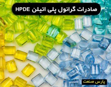 صادرات گرانول پلی اتیلن hpde