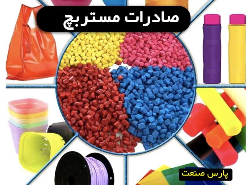 خرید مستربچ از ایران