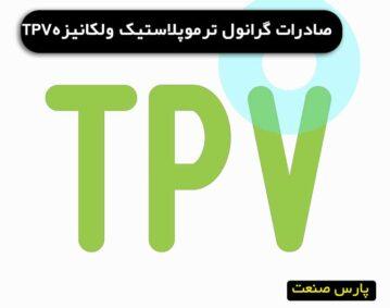 صادرات گرانول tpv