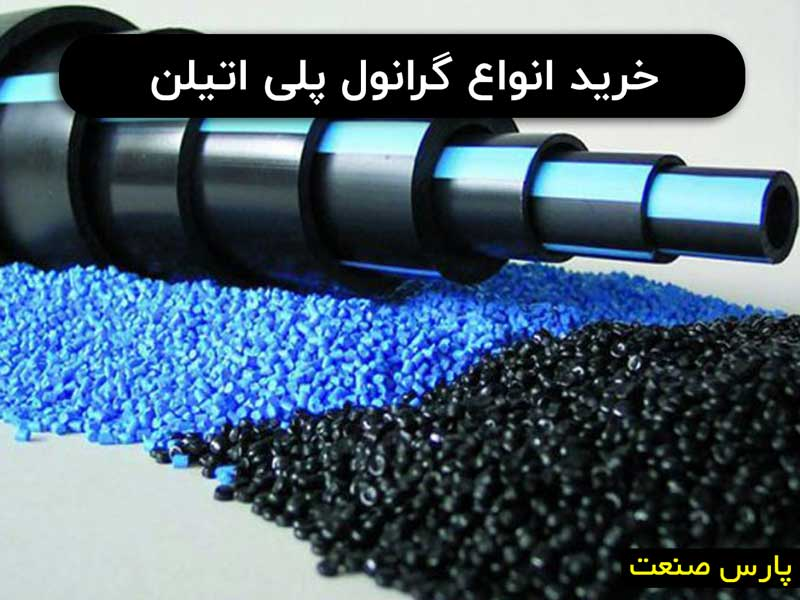 قیمت انواع گرانول پلی اتیلن| فروش ویژه پلی اتیلن