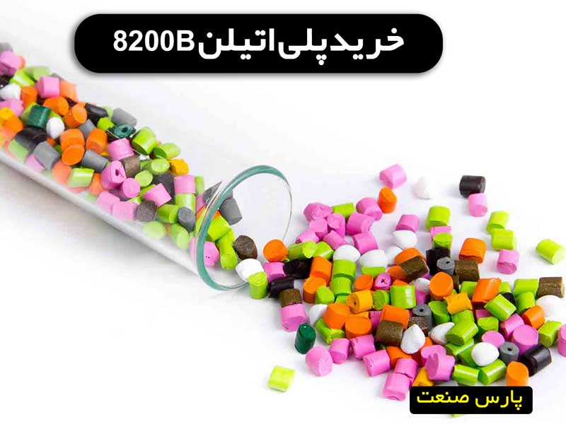 خرید پلی اتیلن 8200b