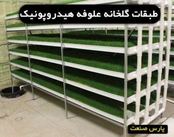 طبقات گلخانه علوفه هیدروپونیک